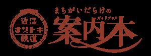 【周遊型謎解きイベント】近江ナゾトキ鉄道「まちがいだらけの案内本<ガイドブック>」