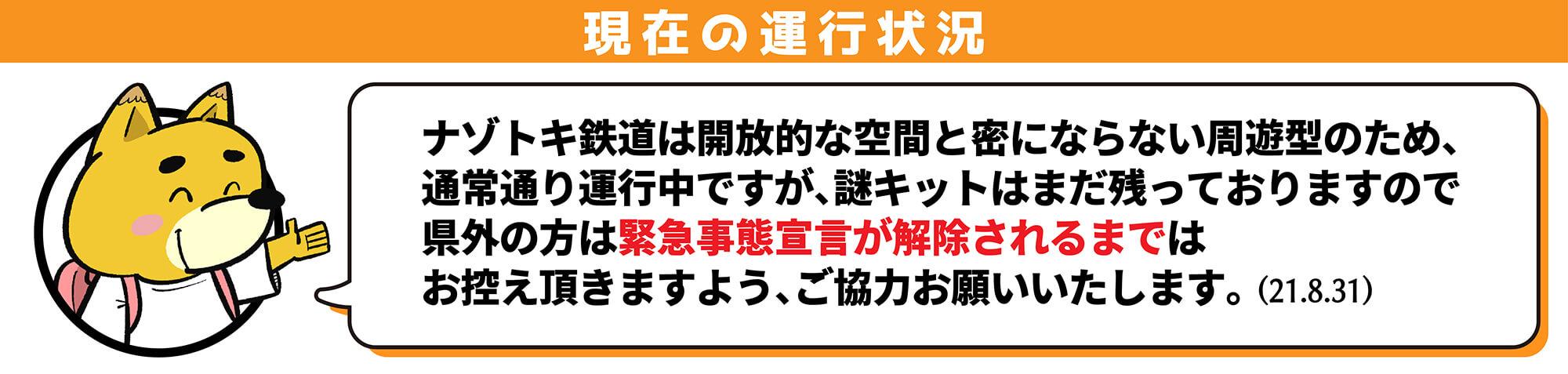 【周遊型謎解きイベント】近江鉄道謎解き鉄道|間違いだらけのガイドブック|ナゾトキ鉄道は開放的な空間と密にならない周遊型のため、通常通り運行中ですが、謎キットはまだまだ残っておりますので県外の方は緊急事態宣言が解除されるまではお控えいただきますよう、ご協力お願いいたします(2021年8月31日更新)